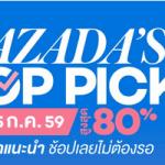สินค้าที่ Lazada แนะนำ ลดสูงสุด 80%