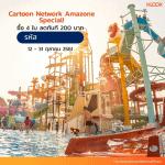ส่วนลดบัตร Cartoon Network Amazone เดือนตุลาคม 2561