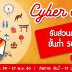 ส่วนลด Cyber SALE จาก AirAsiaGo