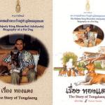 เรื่อง ทองแดง The Story of Tongdaeng