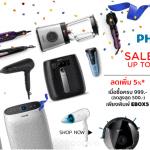 เครื่องใช้ไฟฟ้า Philips ลดราคาส่งท้ายปี 2018