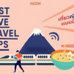 เที่ยวญี่ปุ่นแบบมือโปร ด้วยแอปฯ ที่จะทำให้คุณเที่ยวง่ายขึ้น