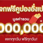 แจกฟรีคูปองอั่งเปา Konvy มูลค่ารวมกว่า 1,000,000 บาท แจกทุกวัน ฟรีทุกวัน
