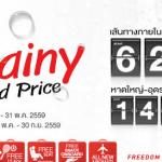 โปรโมชั่น บินหน้าฝน ราคาโดนๆ จาก Thai Lion Air