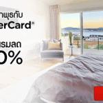 โปรโมชั่น ลดทุกพุธ จาก AirAsiaGo โดยใช้บัตร Master Cards