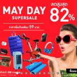 โปรโมชั่น May Day SuperSale ลดราคาเพียบ