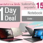 1 Day 1 Deal วันนี้ลดราคา Notebook ทุกรุ่นทุกแบรนด์