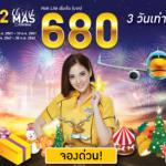 12.12 Christmas Celebrations ตั๋วนกแอร์ ราคาเริ่มต้น 680 บาท
