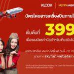 ส่วนลด และ โปรโมชั่น จองตั๋ว Thai Vietjet Air