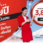 4 เส้นทางบินคุ้มปลายปี จาก AirAsia