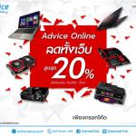 Adivce Online ลดทั้งเว็บ 20% ห้ามพลาด!!
