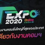 Advice IT Expo Online 2020 มหกรรมงานคอมออนไลน์ ที่ใหญ่สุดในประเทศไทย