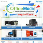 Advice Office Mode ลดราคาอุปกรณ์ไอที สำนักงาน ครบวงจร