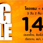 Big Sale โรงแรม + เที่ยวบิน + ภาษี เริ่มต้น 1499 บาท