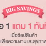 Big Savings ซื้อ 1 แถม 1 ทันที