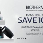 Biotherm แจกส่วนลด 10% ที่ Central Online + Free Gift