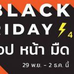 Black Friday คุ้มแน่ 4 โปรแรง ช้อป หน้า มืด ที่ Klook