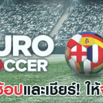 Central Online ลดครั้งยิ่งใหญ่ กับโปรโมชั่น EURO Soccer