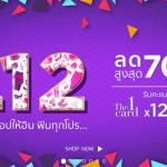 Central Online 12.12 ช้อปให้อิน ฟินทุกโปร