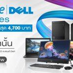 Dell Day Sale ลดสูงสุด 4,700 บาทที่ Advice