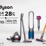 Dyson ลดราคาพิเศษ เฉพาะสั่้งซื้อผ่านออนไลน์ที่ Central