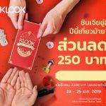Klook แจกส่วนลด 250 บาท ซินเจียยู่อี้ ปีนี้เที่ยวม้าย?