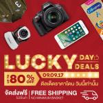 Lucky Day Deals จากลาซาด้า 09.09.17