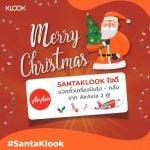 Merry Christmas แจกฟรีตั๋วเครื่องบินไปกลับ จาก Klook