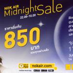 Midnight Sale จาก นกแอร์ เริ่มต้นที่ 850 บาท