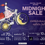 Midnight Sale เซ็นทรัล 2017 ลดราคาเพียบ