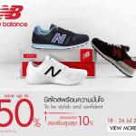 New Balance ลดราคาพิเศษ