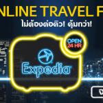 Online Travel Fair โปรเด็ดจาก Expedia