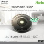 iRobot ลดราคาพิเศษ + รับคูปองส่วนลดแทนเงินสดเพิ่ม