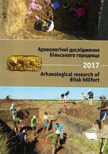 Археологічні дослідження Більського городища — 2017: збірник наукових праць