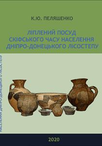 Ліплений посуд скіфського часу населення Дніпро-Донецького Лісостепу