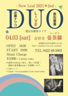 2021年04月03日(土) DUO《近藤ナツコ+赤石香喜》