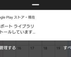 【Android】勝手に更新される「Playサポートライブラリ」とは?