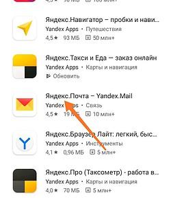 Приложение Яндекс.Почта в Google Play