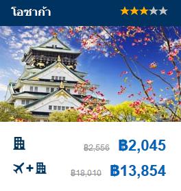 โอซาก้า ราคาโรงแรม จาก Expedia