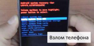 Взлом телефона на Андроид