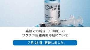 当院での新規(1回目)のワクチン接種再開時期について