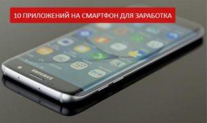 10 приложений на смартфон для легкого заработка