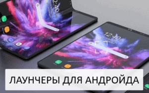 Лаунчеры для андройда
