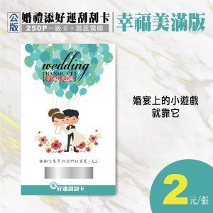 婚禮遊戲卡,婚禮刮刮卡,刮刮卡,抽獎卡,刮刮樂,婚禮小物