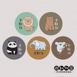 動物園姓名貼紙, 熊熊貼紙,獅子姓名貼,無尾熊貼紙