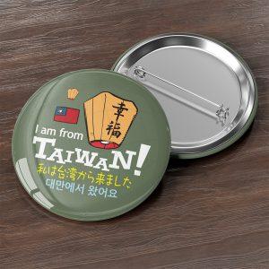 我是台灣人徽章,胸章,防水貼紙
