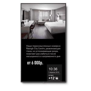 Информационная панель для гостиницы