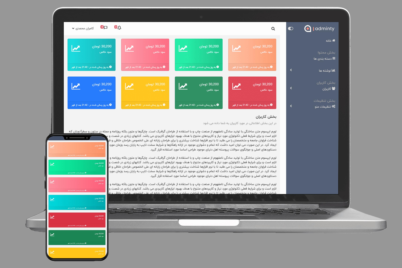 نمونه کار طراحی صفحه ادمین پنل