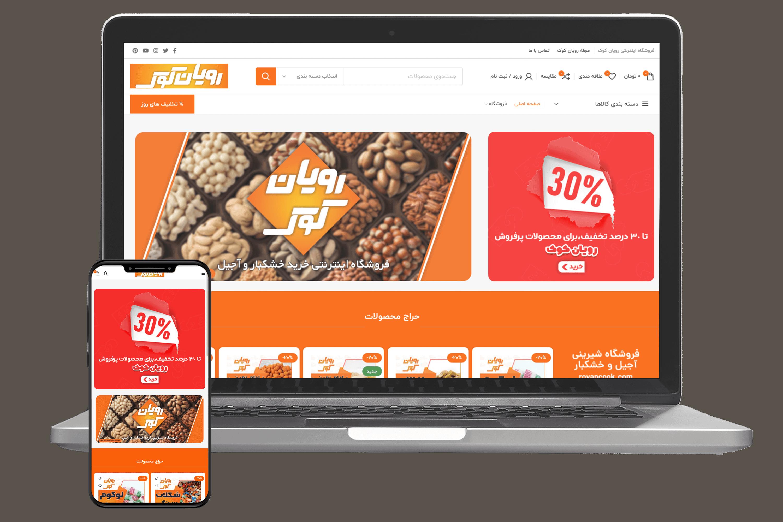 نمونه کار طراحی سایت فروشگاهی رویان کوک