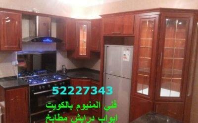 فني المنيوم الفرونية الكويت 52227343 ابواب شبابيك مطابخ شتر المنيوم